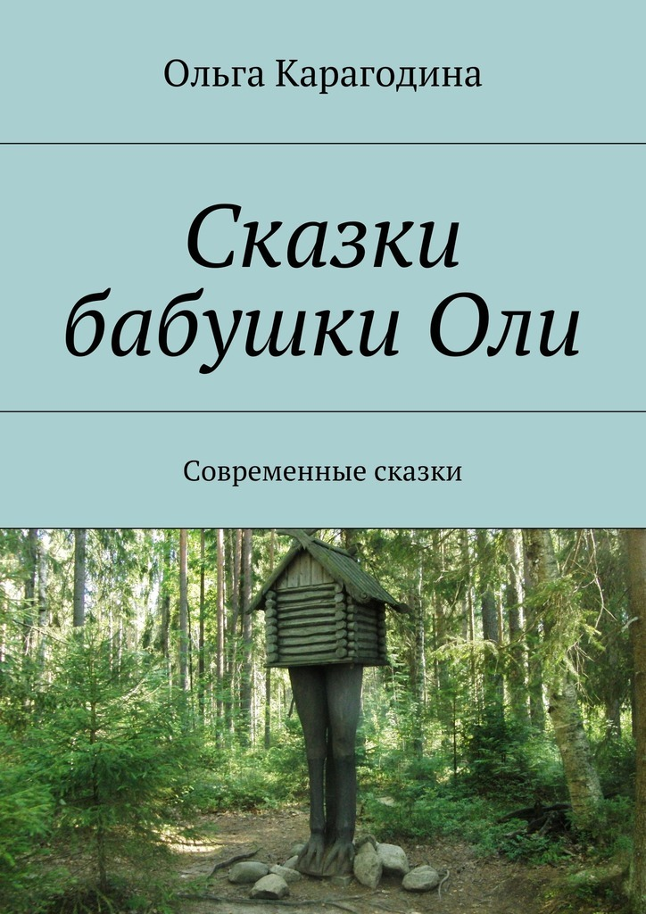 Ольга Карагодина Сказки бабушкиОли. Современные сказки