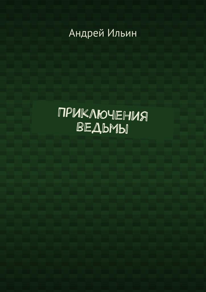 Андрей Ильин Приключения ведьмы маргарита логвинова детское сердце разбито войной