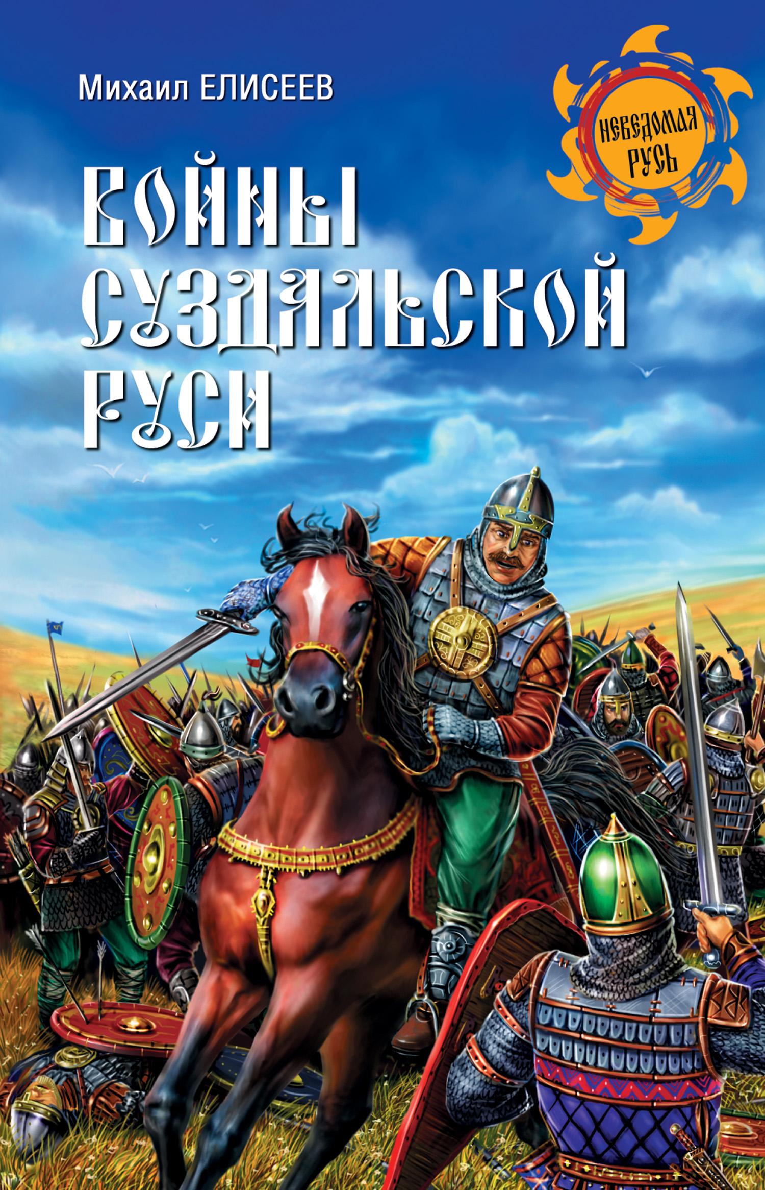 Михаил Елисеев Войны суздальской Руси цена