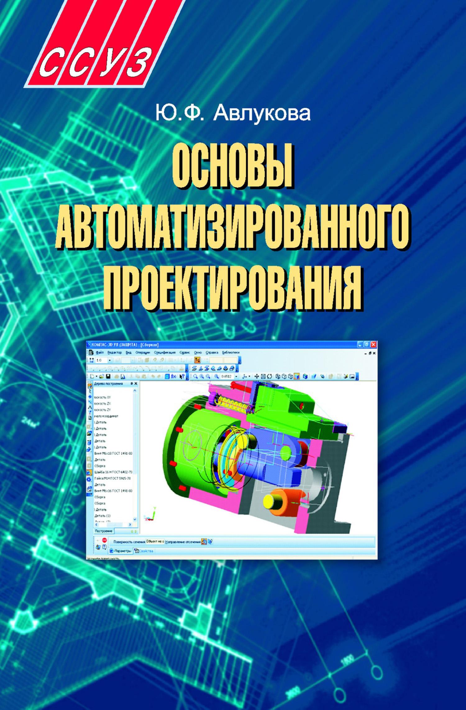 Ю. Ф. Авлукова Основы автоматизированного проектирования