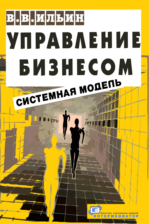 В. В. Ильин Управление бизнесом: системная модель. Практическое пособие