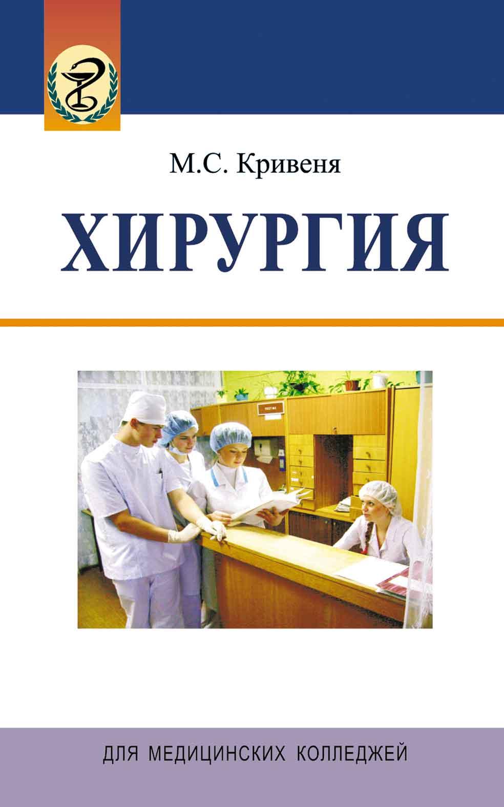 Михаил Кривеня Хирургия
