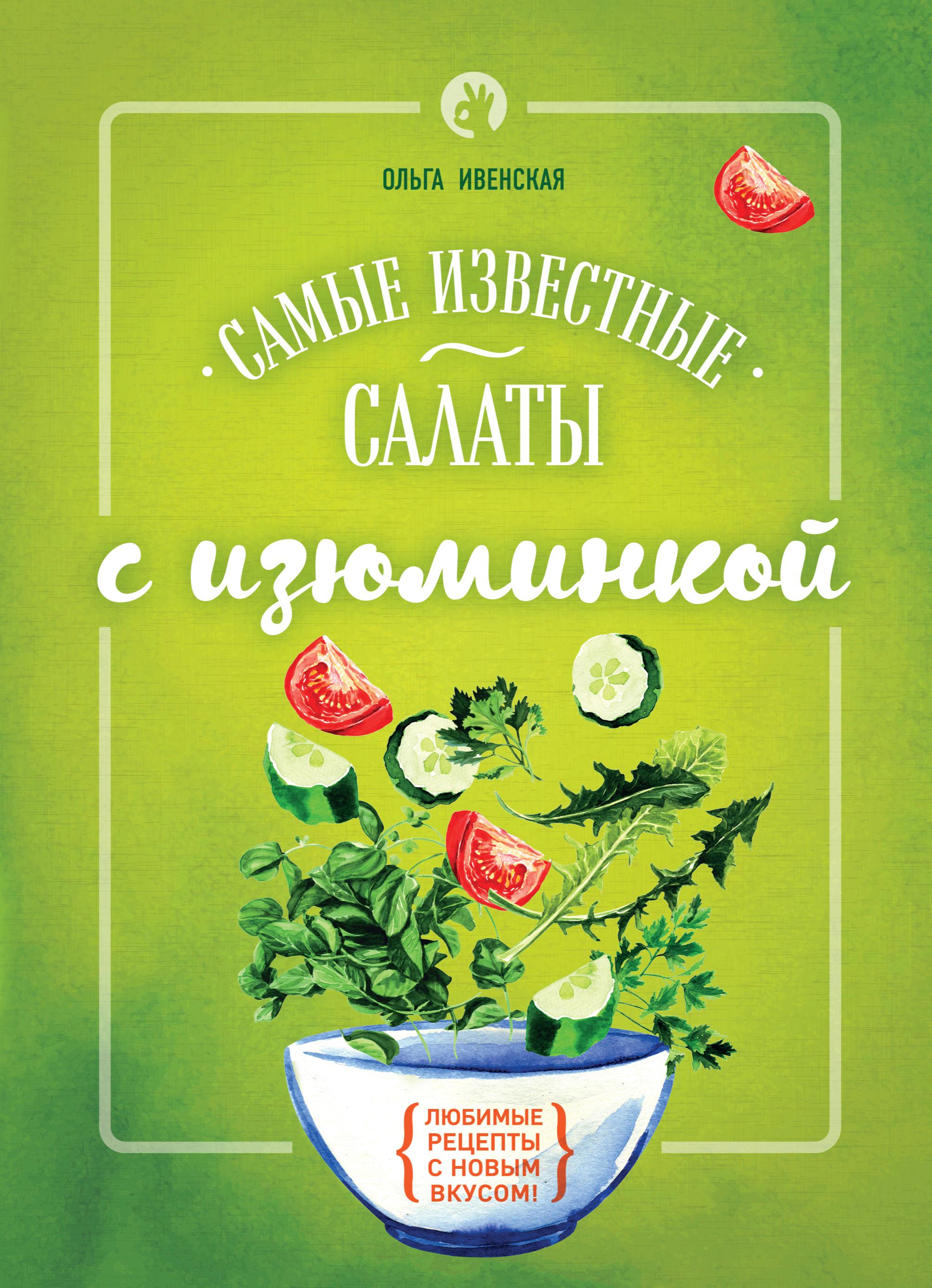 Ольга Ивенская Самые известные салаты с изюминкой цены