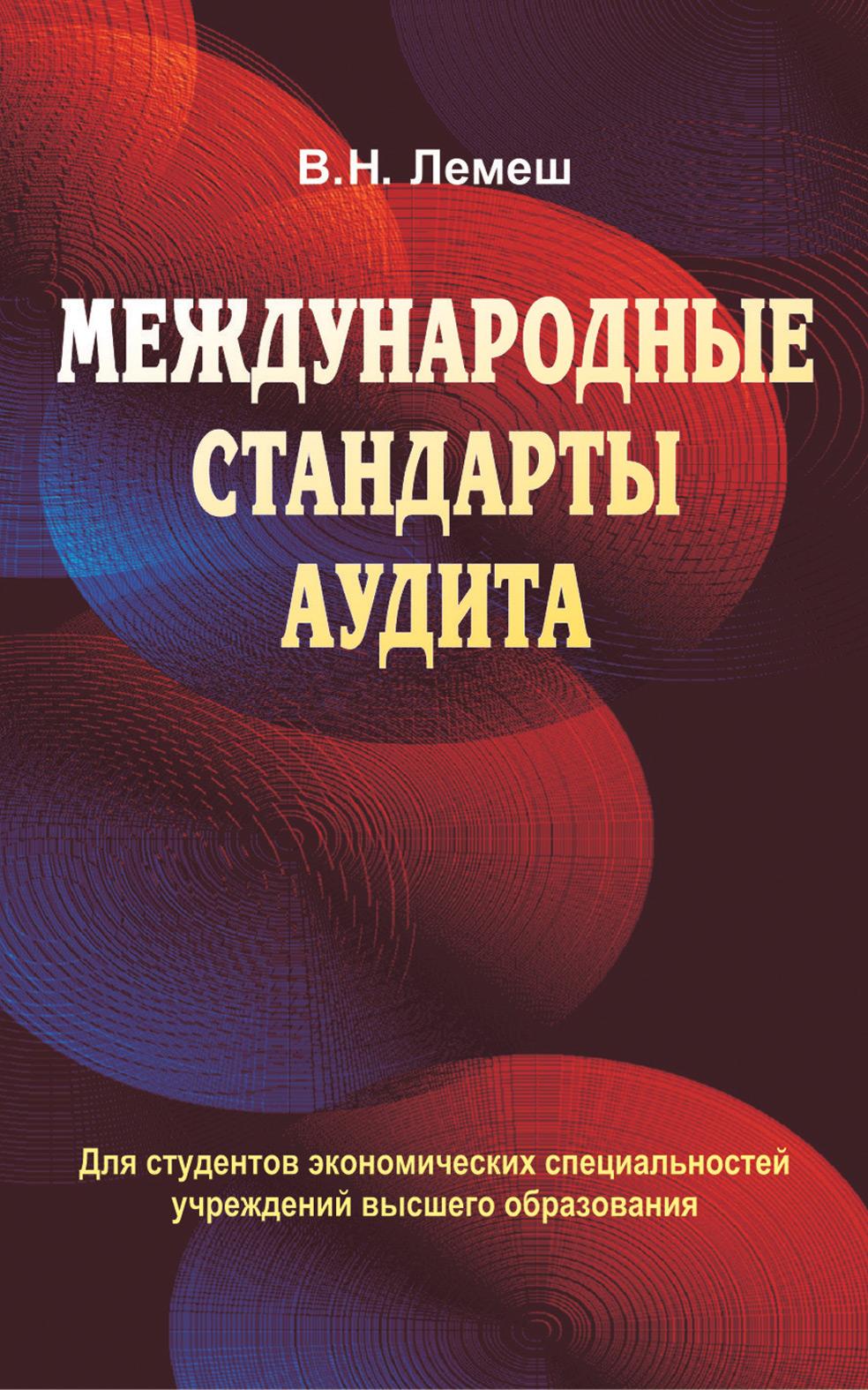 В. Н. Лемеш Международные стандарты аудита а е суглобов международные стандарты аудита в регулировании аудиторской деятельности