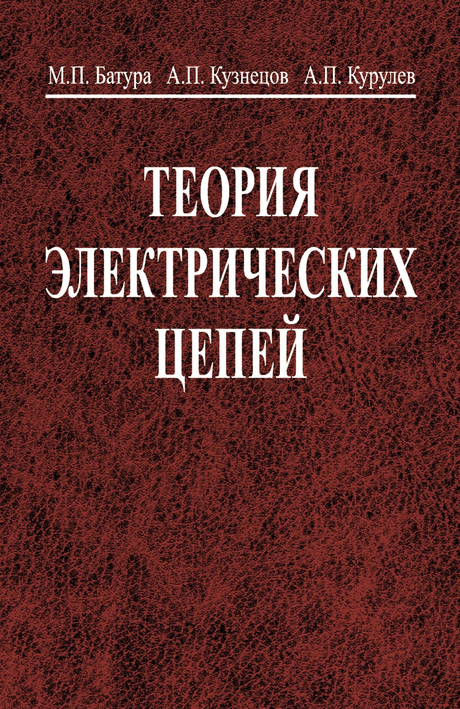 Александр Кузнецов Теория электрических цепей е ф цапенко расчёт переходных процессов в линейных электрических цепях