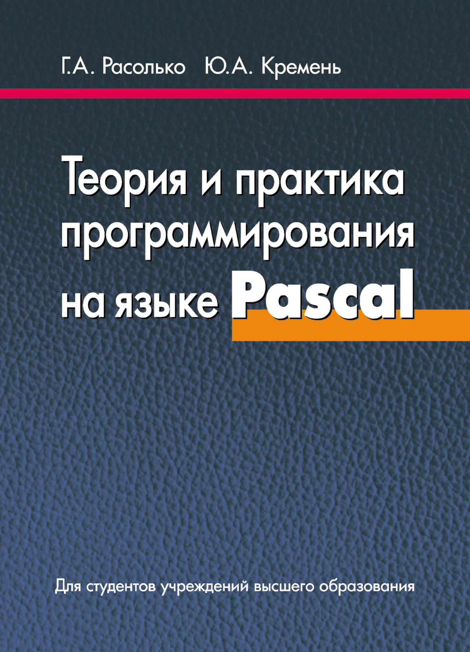 Юрий Кремень Теория и практика программирования на языке Pascal ноутбук для программирования 2017