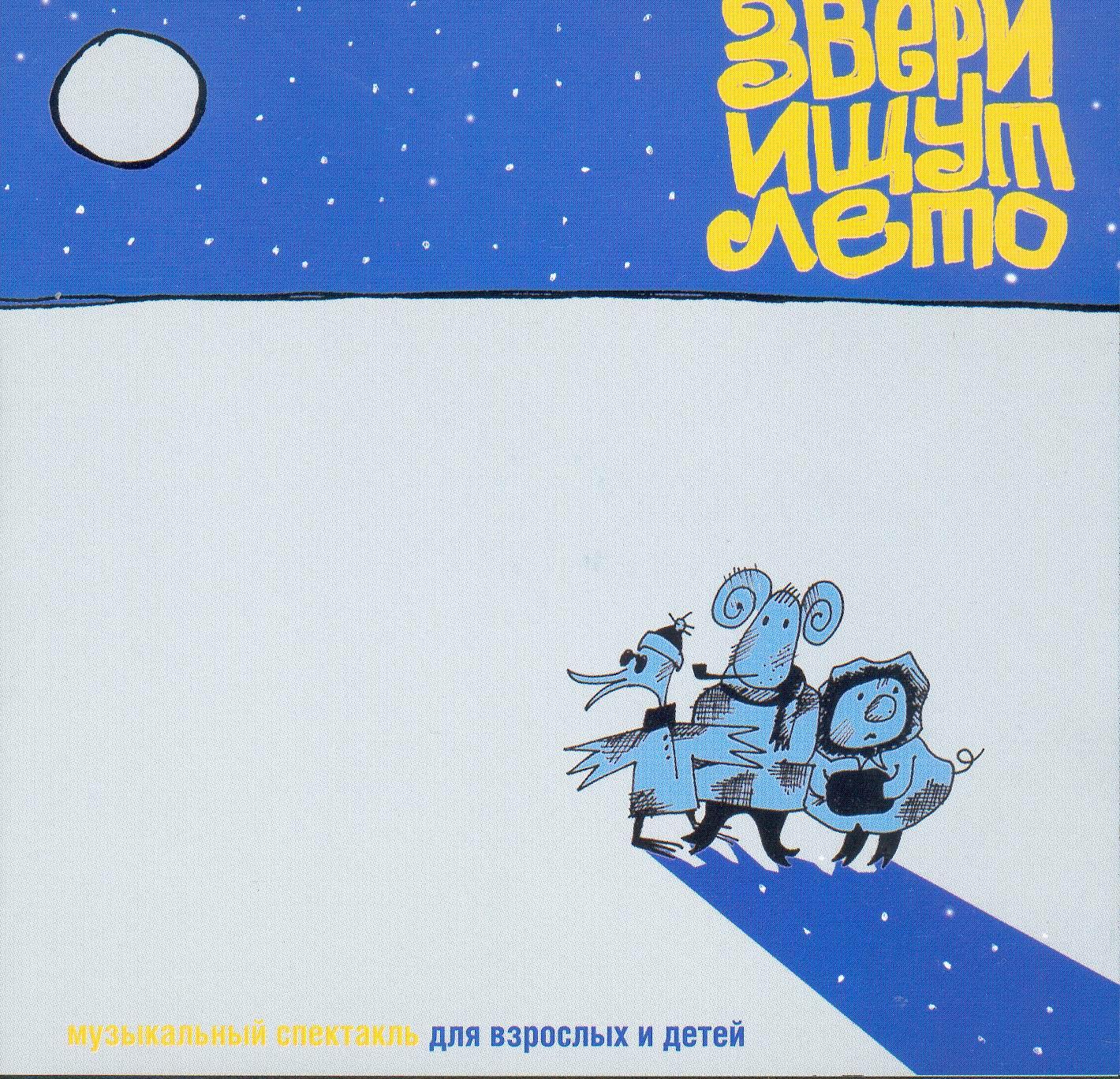 Константин Арбенин Звери ищут лето (спектакль) 1с звери ищут лето музыкальный спектакль по мотивам сказки зимовье зверей