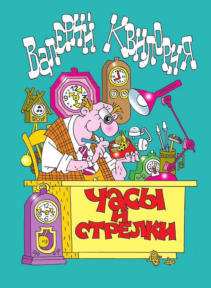 Валерий Квилория Часы и стрелки