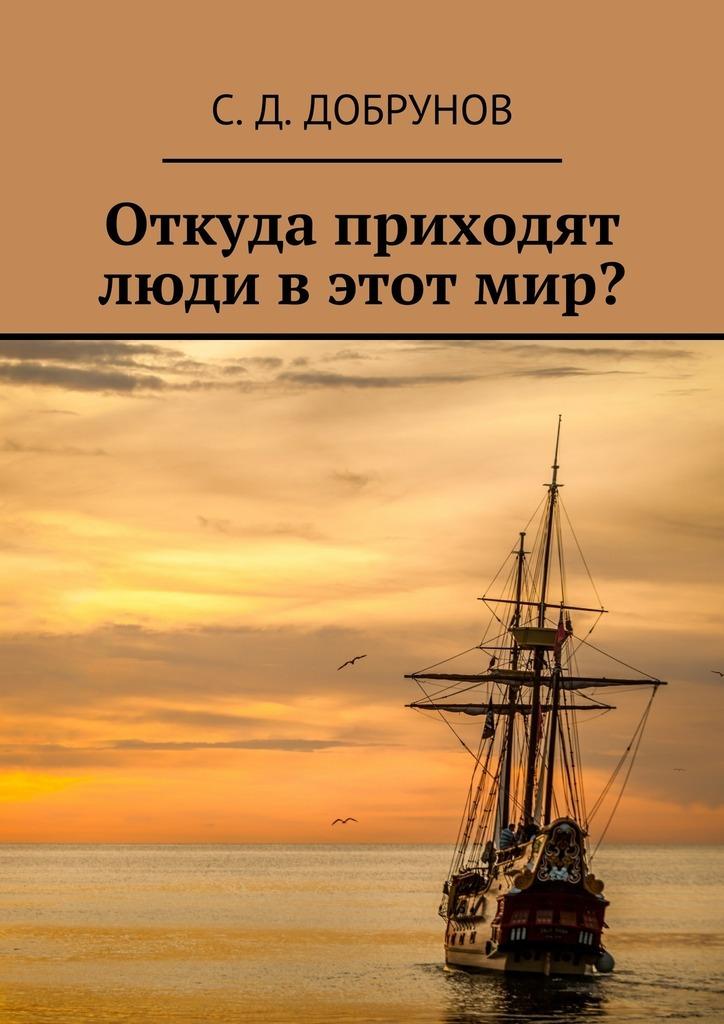 Фото - С. Д. Добрунов Откуда приходят люди в этот мир? любовь к ребенку
