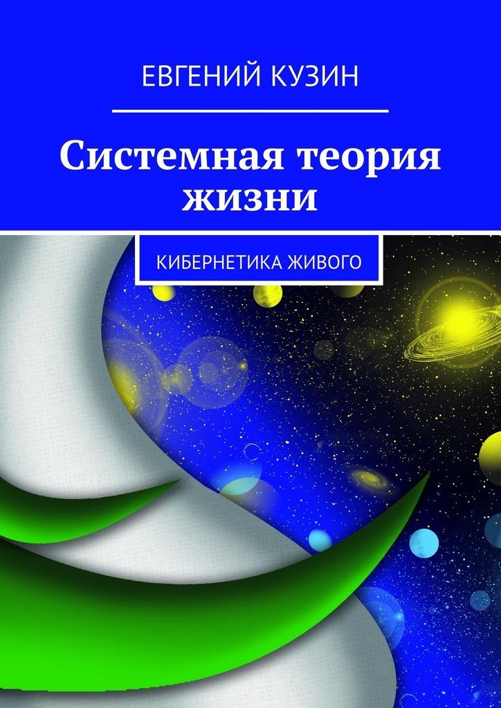 Евгений Кузин Системная теория жизни. Кибернетика живого андрей кузин сонечка и ее пушистик
