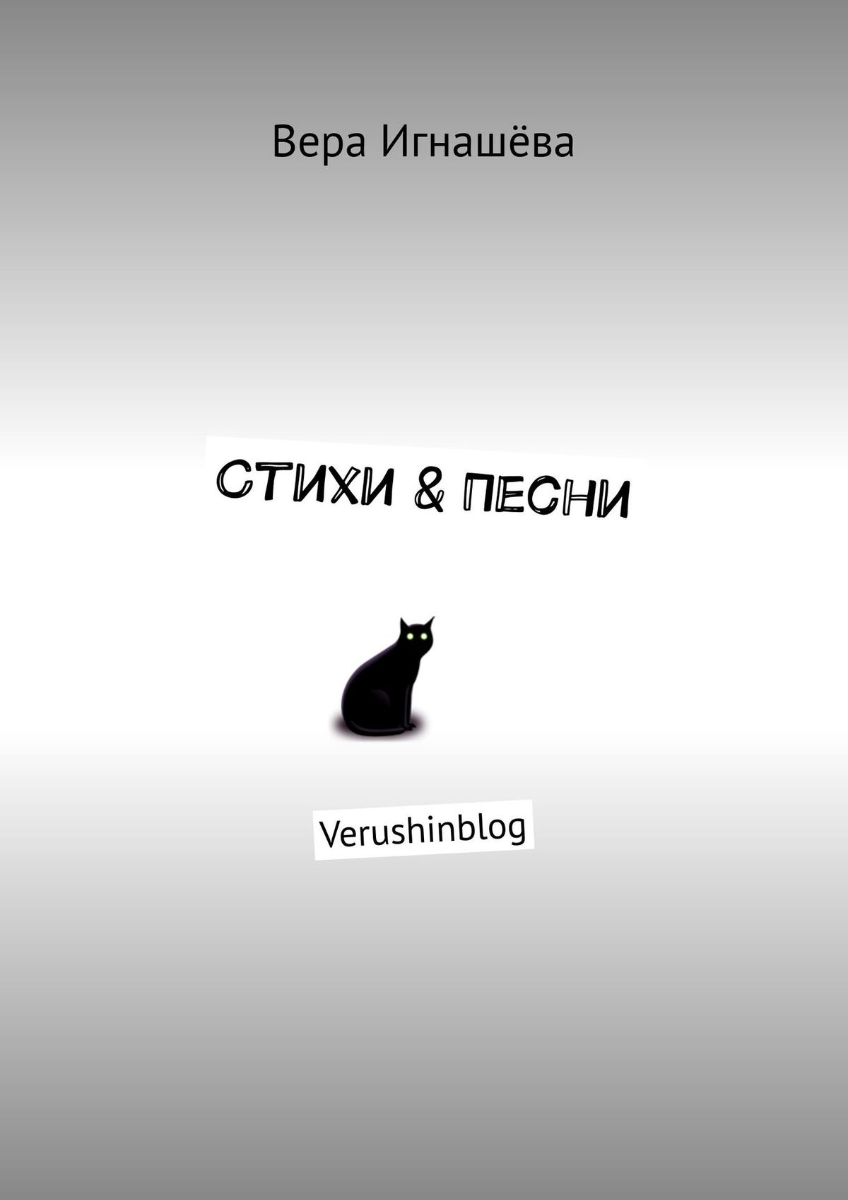 Стихи&Песни. Verushinblog