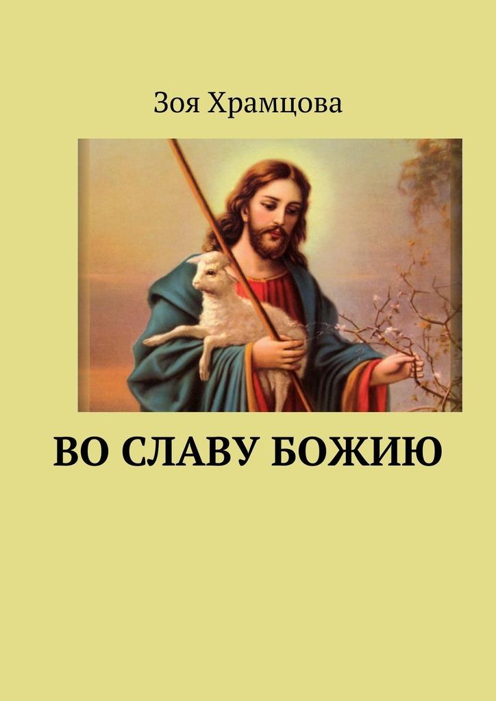 Зоя Храмцова Вославу Божию дронова е мам дай фартук