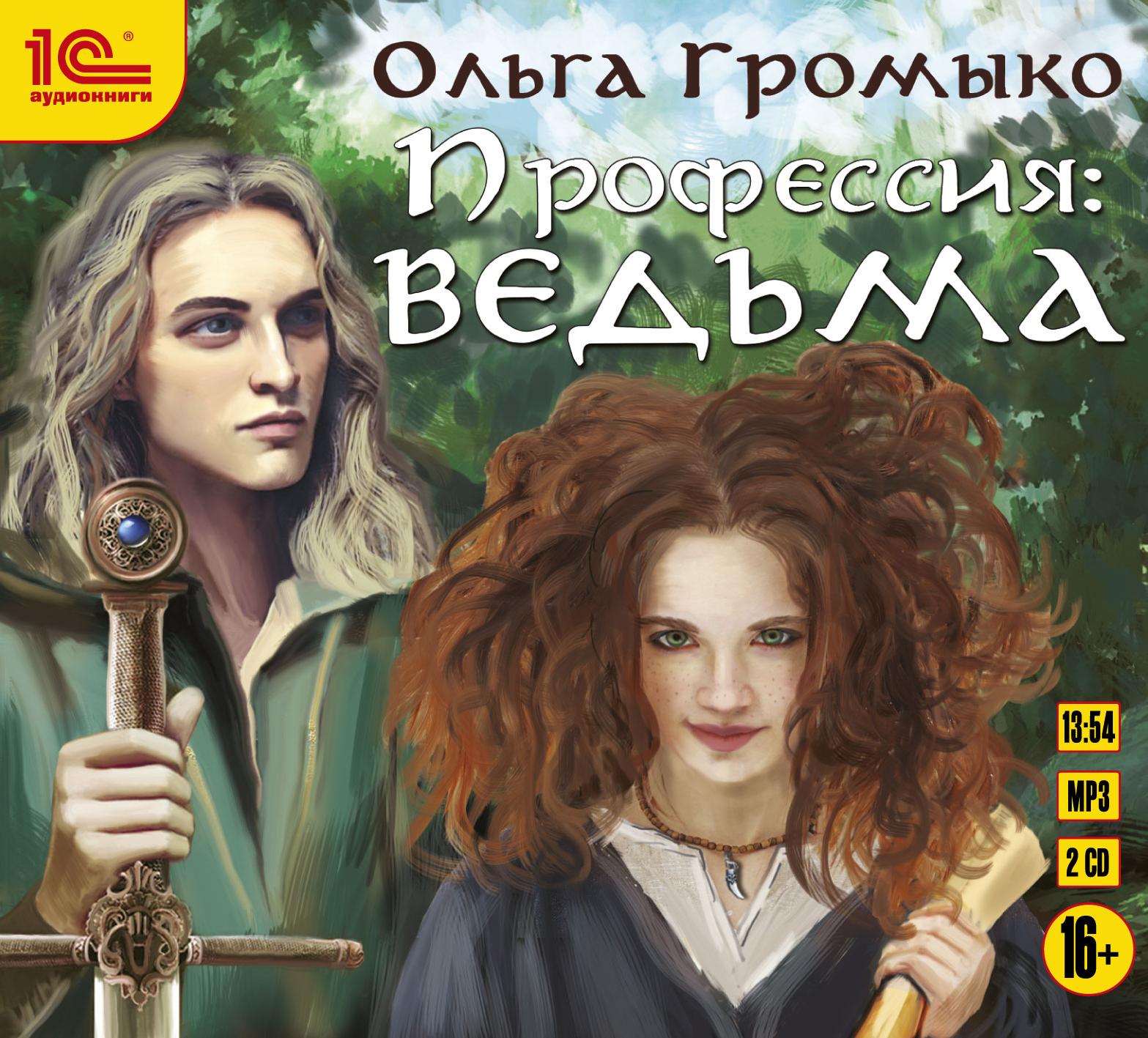 Ольга Громыко Профессия: ведьма ольга громыко космопсихолухи том 1