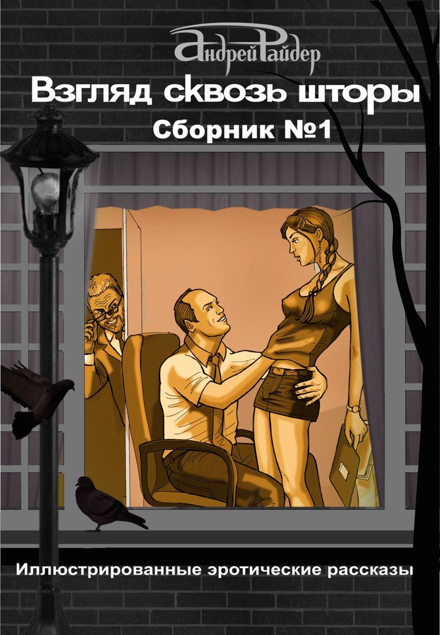 sborniki-porno-istoriy-duhi-soblaznyayushie-k-seksu-magadan