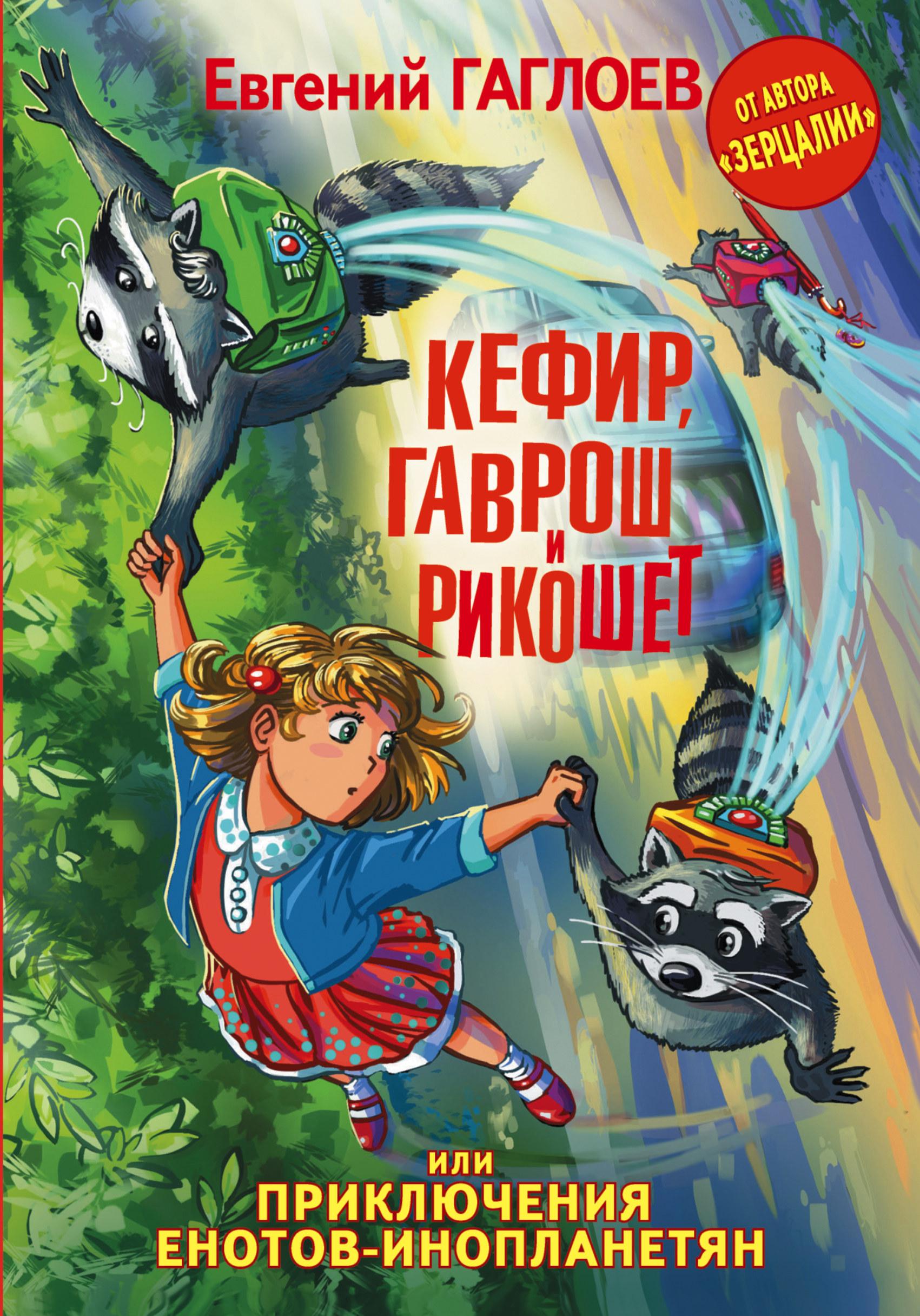 Евгений Гаглоев Кефир, Гаврош иРикошет, илиПриключения енотов-инопланетян мази от розацеа
