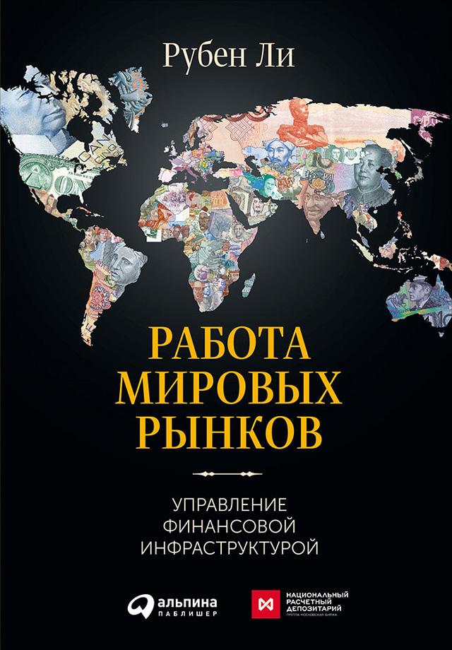 Рубен Ли Работа мировых рынков: Управление финансовой инфраструктурой