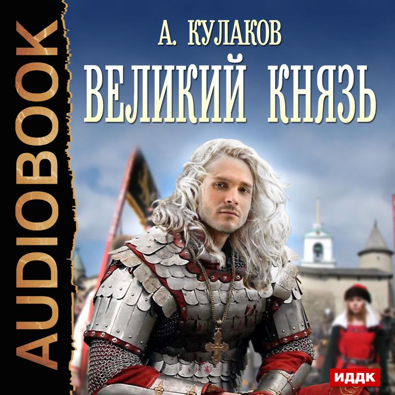 купить Алексей Кулаков Великий князь недорого