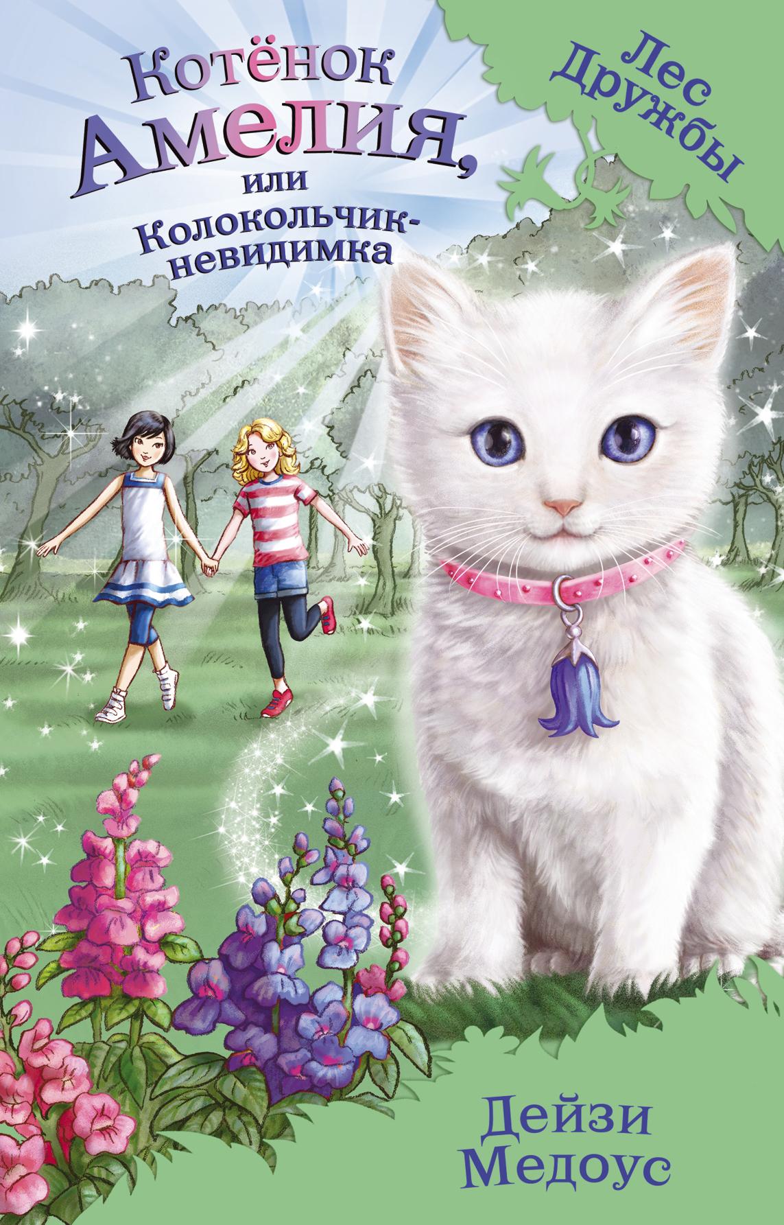Дейзи Медоус Котёнок Амелия, или Колокольчик-невидимка недорого