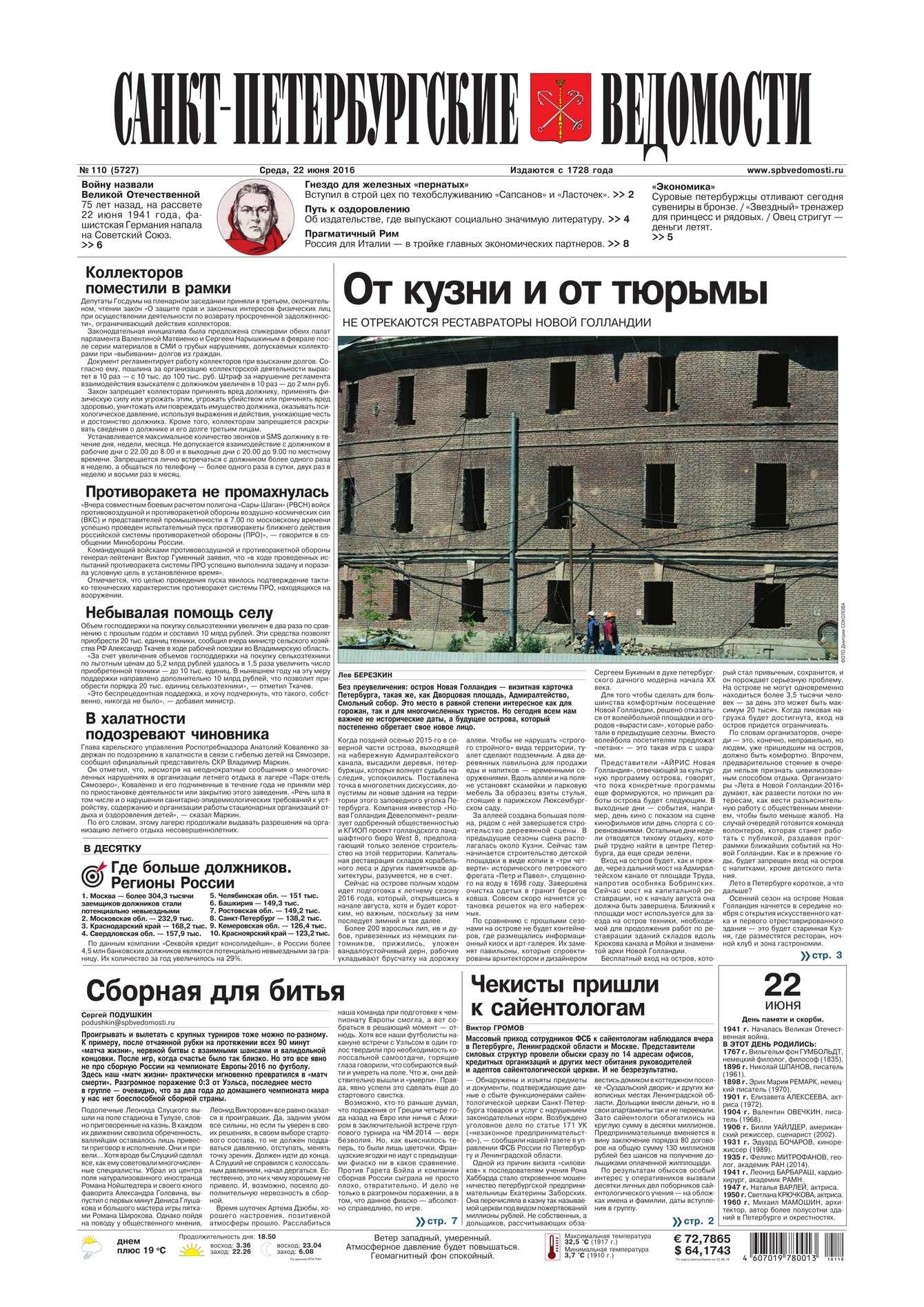 Санкт-Петербургские ведомости 110-2016