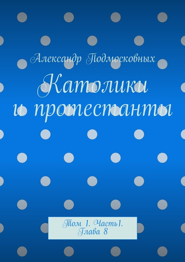 Александр Подмосковных Католики ипротестанты. Том 1. Часть 1. Глава8 диверсант конец войны серии 1 10