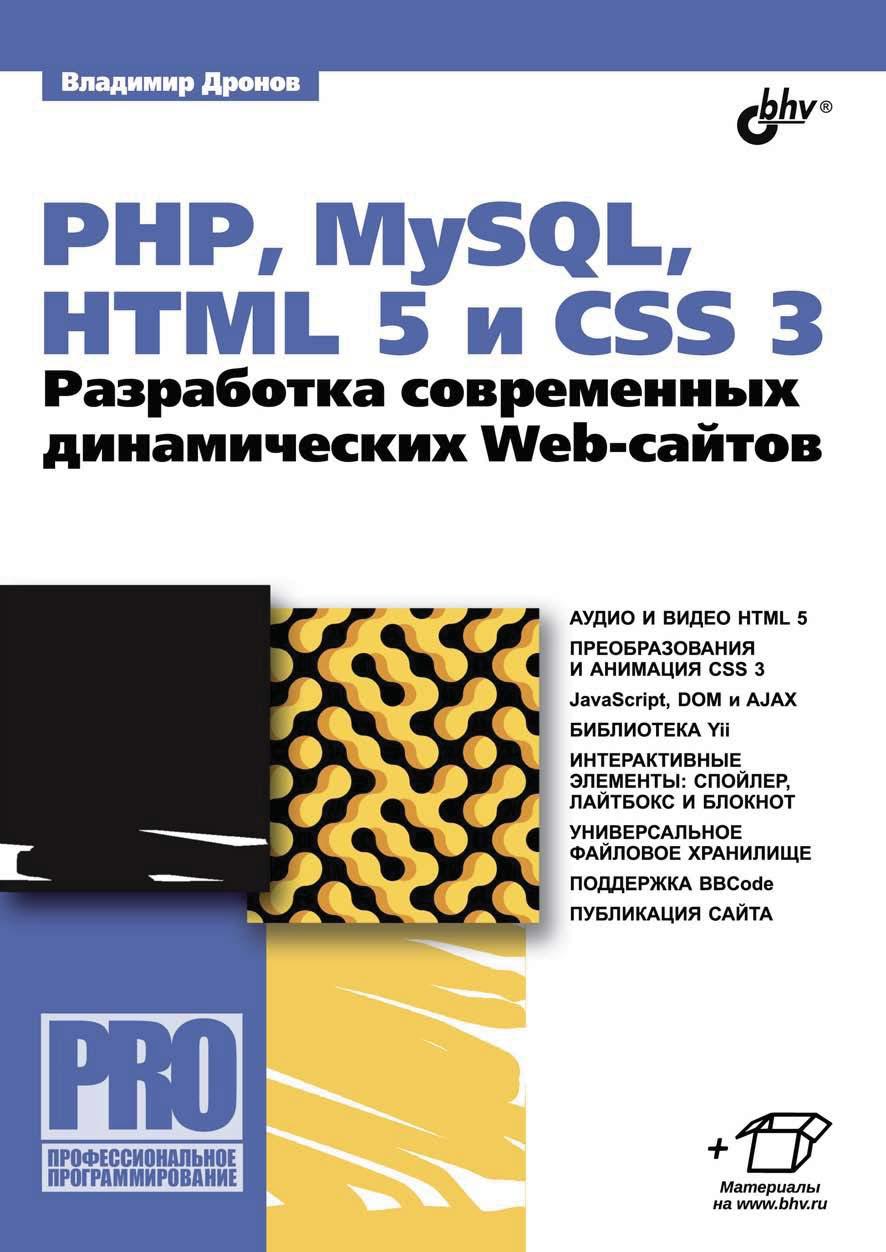 Владимир Дронов PHP, MySQL, HTML5 и CSS 3. Разработка современных динамических Web-сайтов (pdf+epub) дронов в laravel быстрая разработка современных динамических web сайтов на php mysql html и css