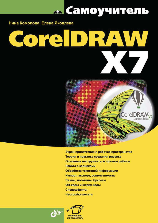 Нина Комолова CorelDRAW X7 (pdf+epub) скачать книги на английском языке в формате epub бесплатно