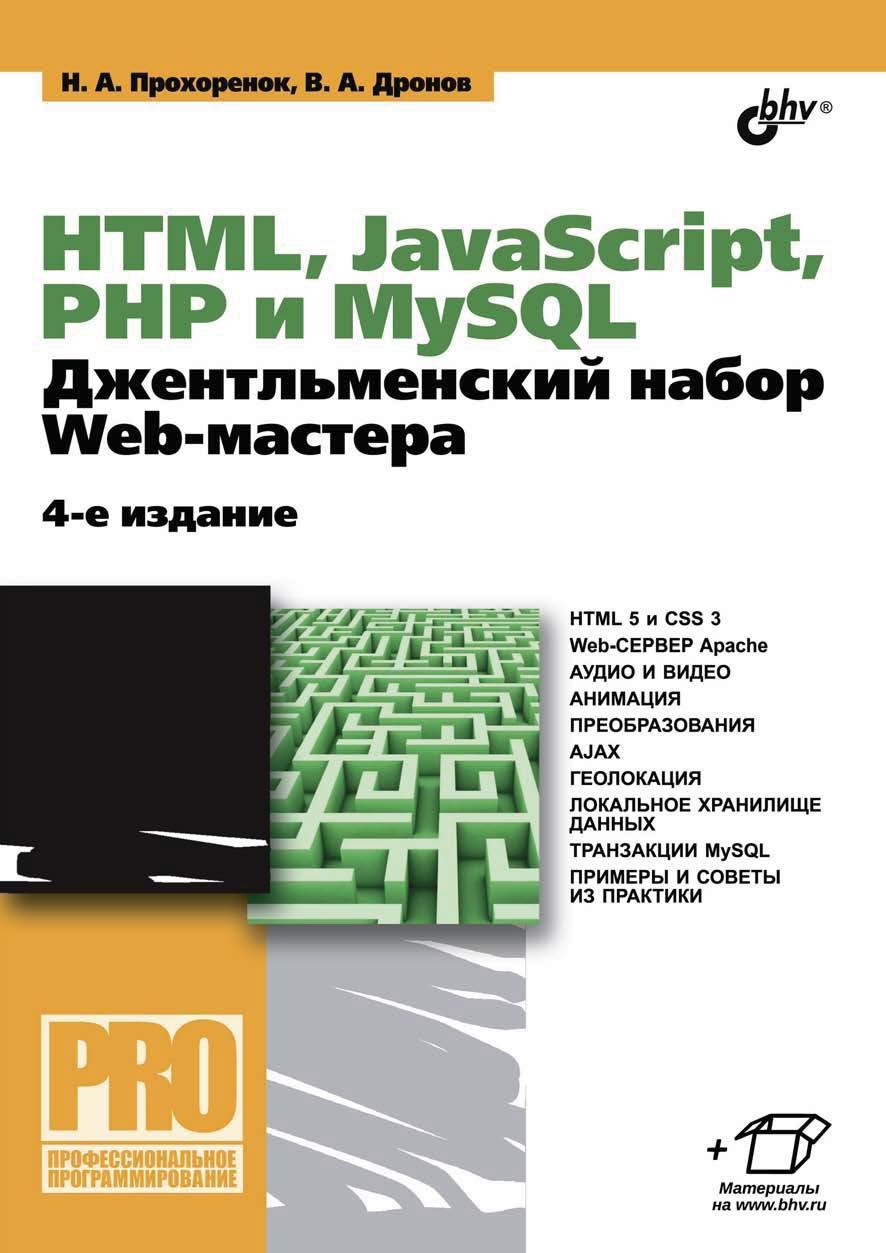 Владимир Дронов HTML, JavaScript, PHP и MySQL. Джентльменский набор Web-мастера (4-е издание) deha