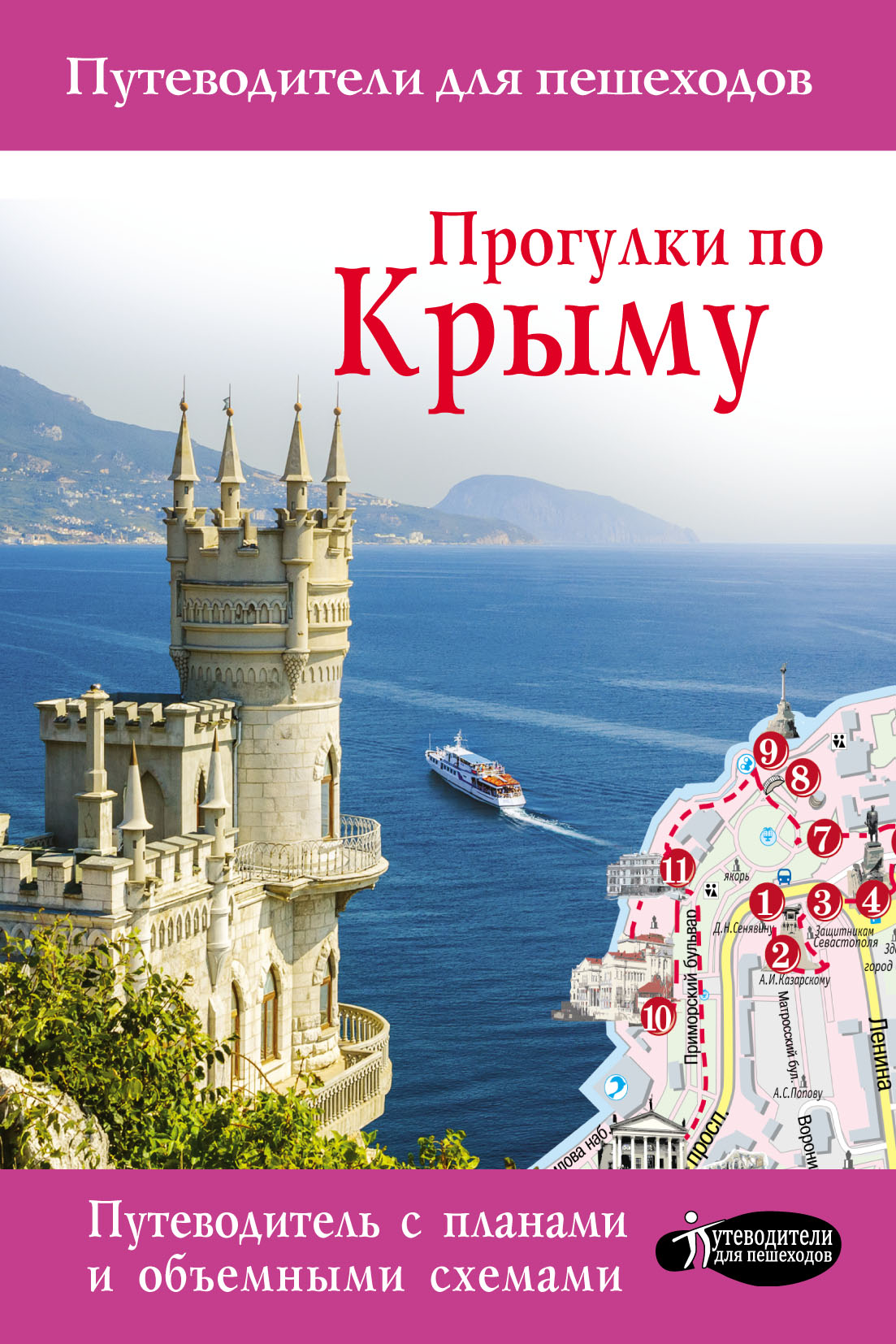 Татьяна Головина Прогулки по Крыму