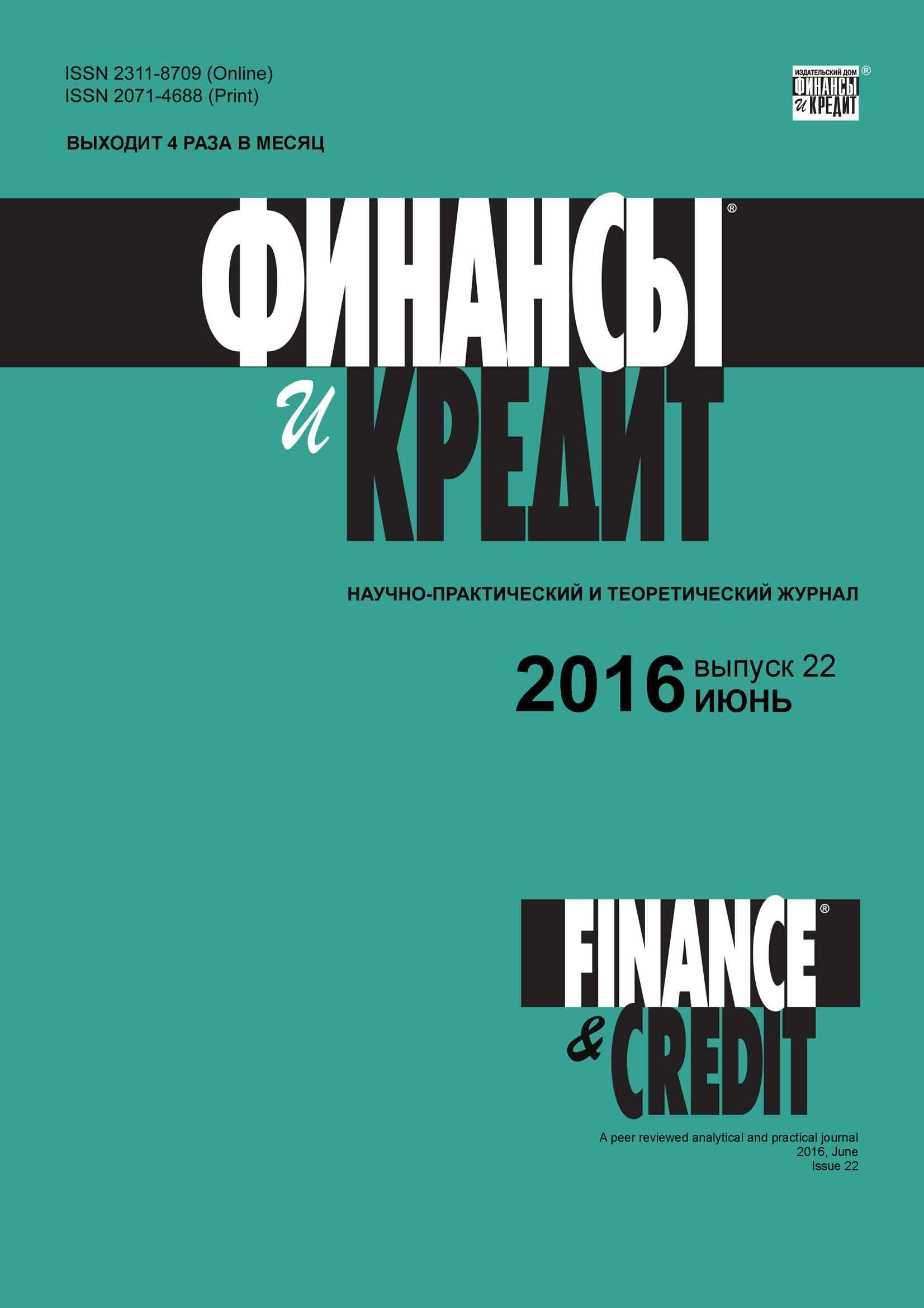 Отсутствует Финансы и Кредит № 22 (694) 2016