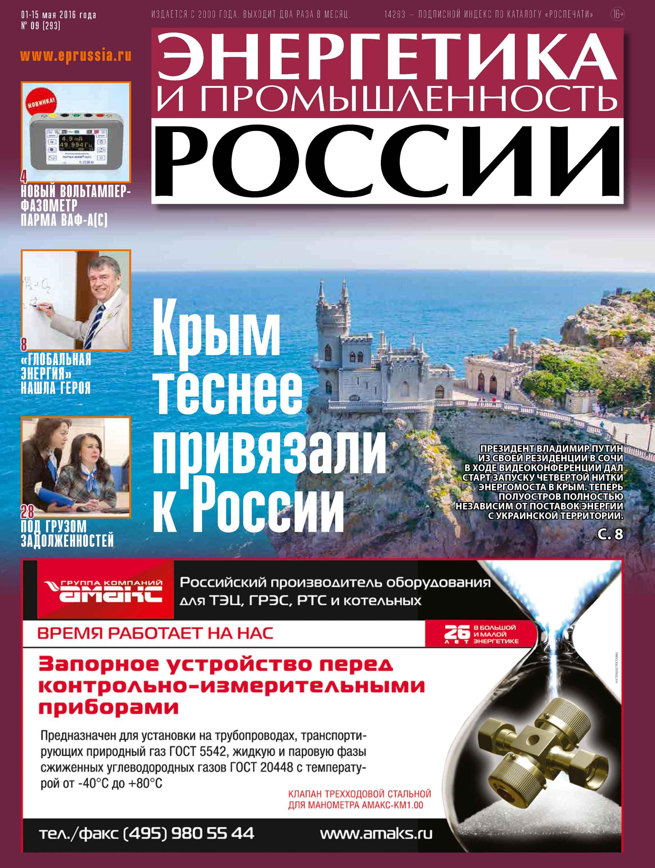 Отсутствует Энергетика и промышленность России №9 2016