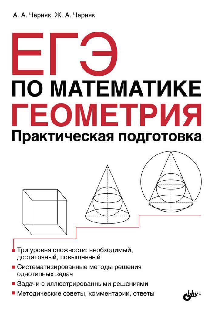 А. А. Черняк ЕГЭ по математике. Геометрия. Практическая подготовка дадаян а геометрические построения на плоскости и в пространстве задачи и решения