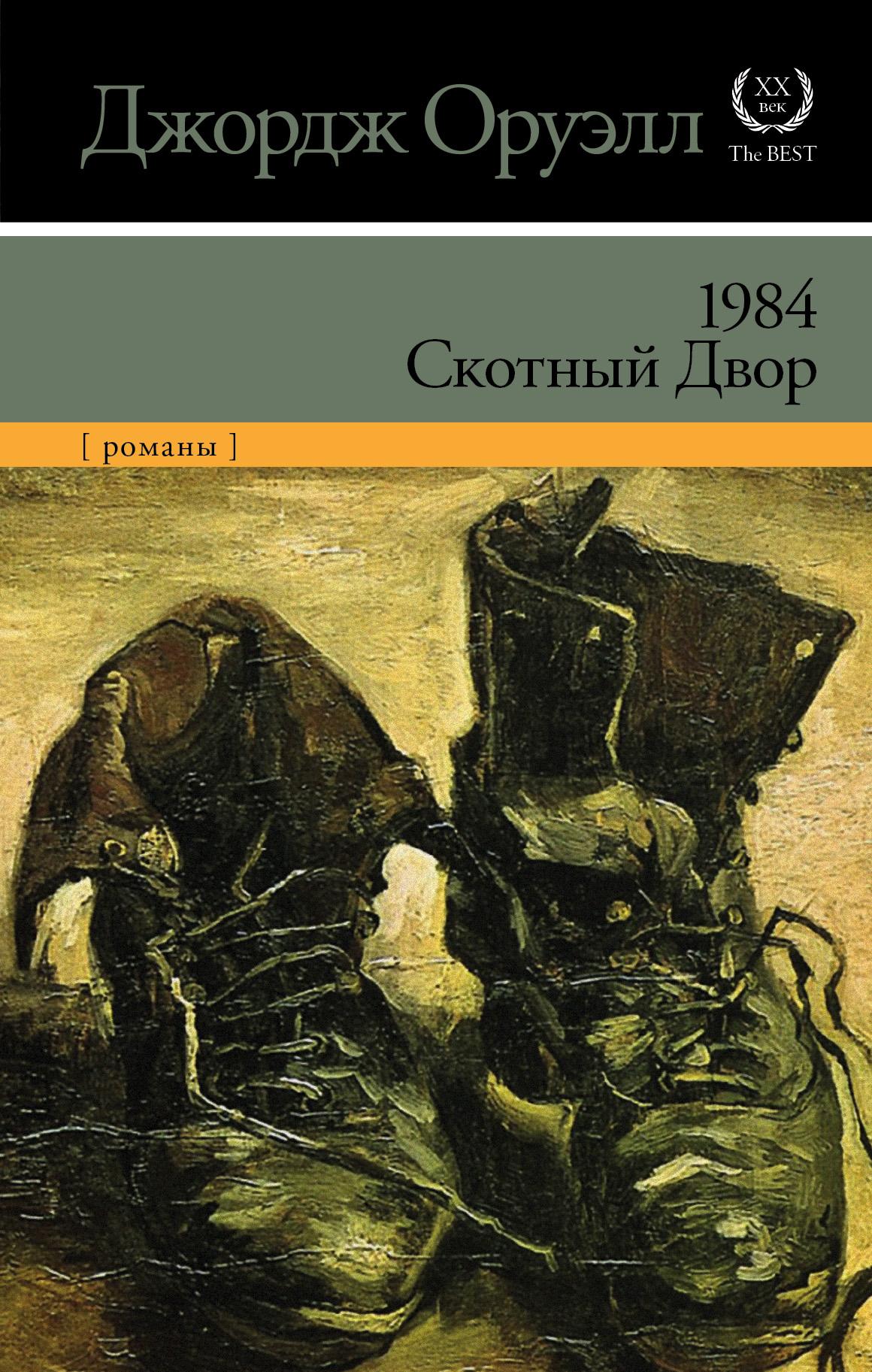 Джордж Оруэлл 1984. Скотный двор (сборник) джордж оруэлл 1984 скотный двор