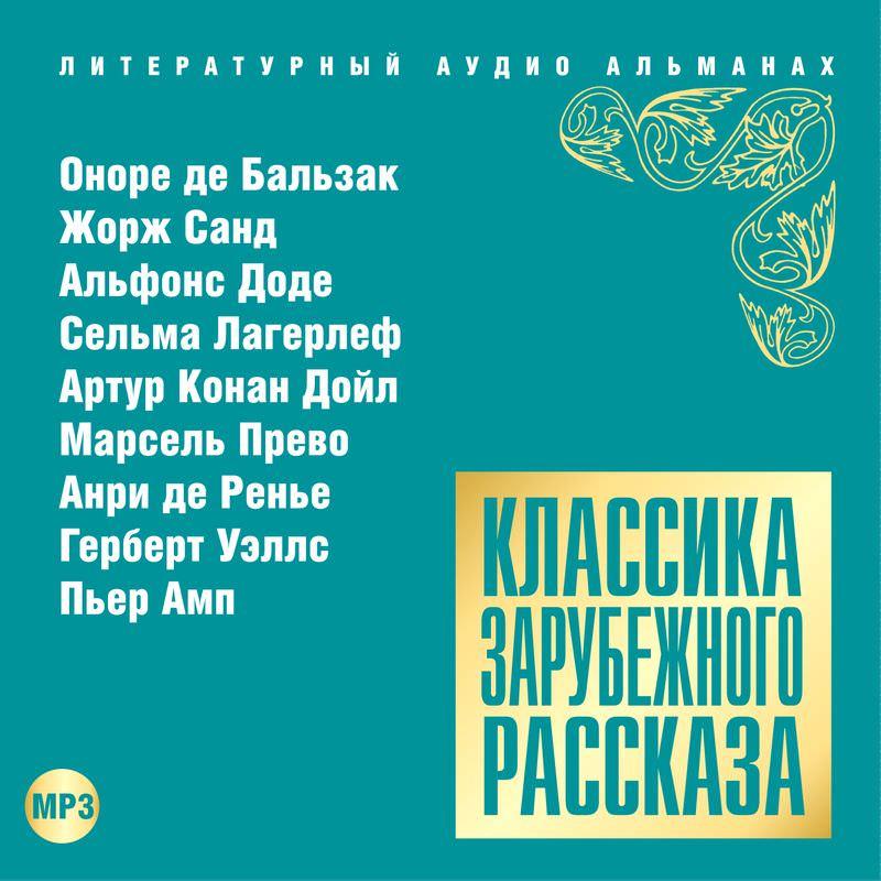 Сборник Классика зарубежного рассказа № 15 коллектив авторов классика зарубежного рассказа 17