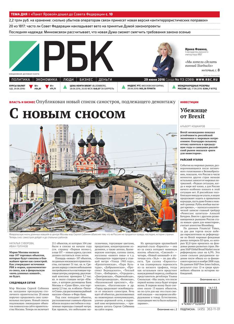 Ежедневная деловая газета РБК 113-2016