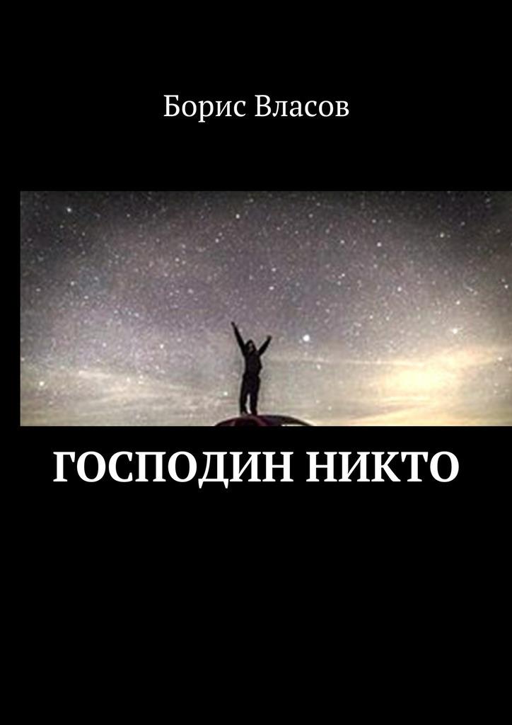 Борис Павлович Власов Господин Никто александр левин в одночасье