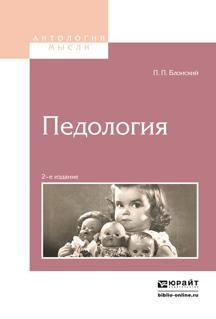 Павел Петрович Блонский Педология 2-е изд. н и котятова мишка косолапый isbn 978 5 353 08792 2
