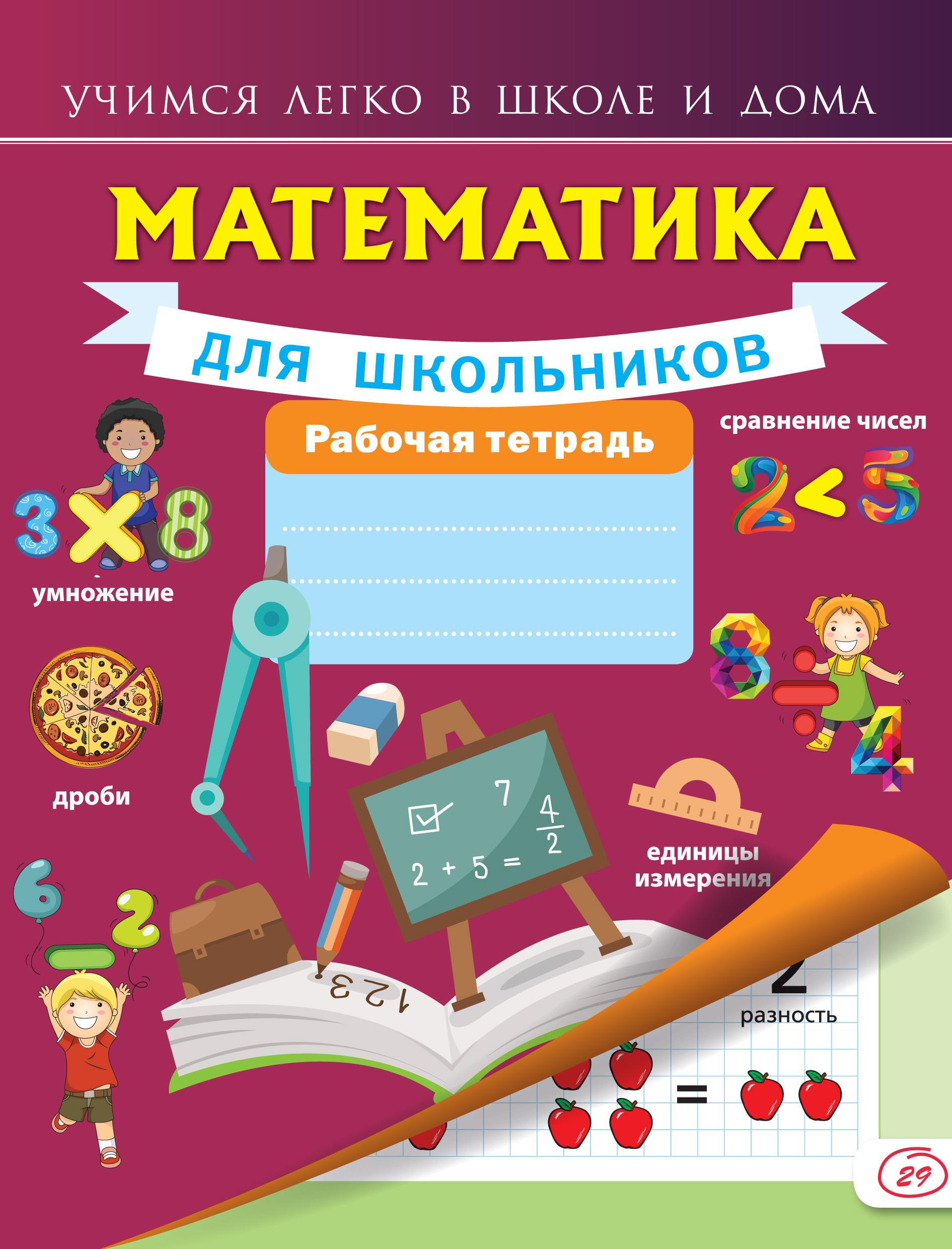 Анна Круглова Математика для школьников. Рабочая тетрадь круглова анна все правила по математике для младших школьников