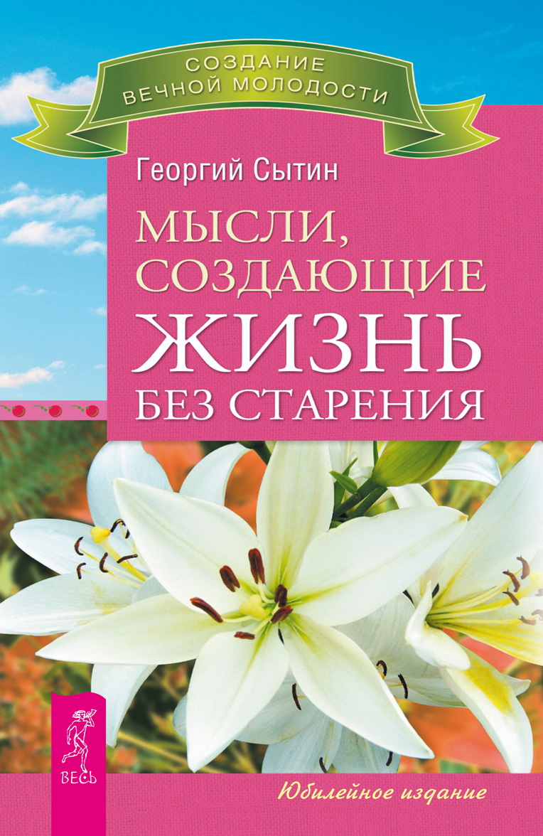 Георгий Сытин Мысли, создающие жизнь без старения сытин георгий николаевич мысли создающие жизнь без старения