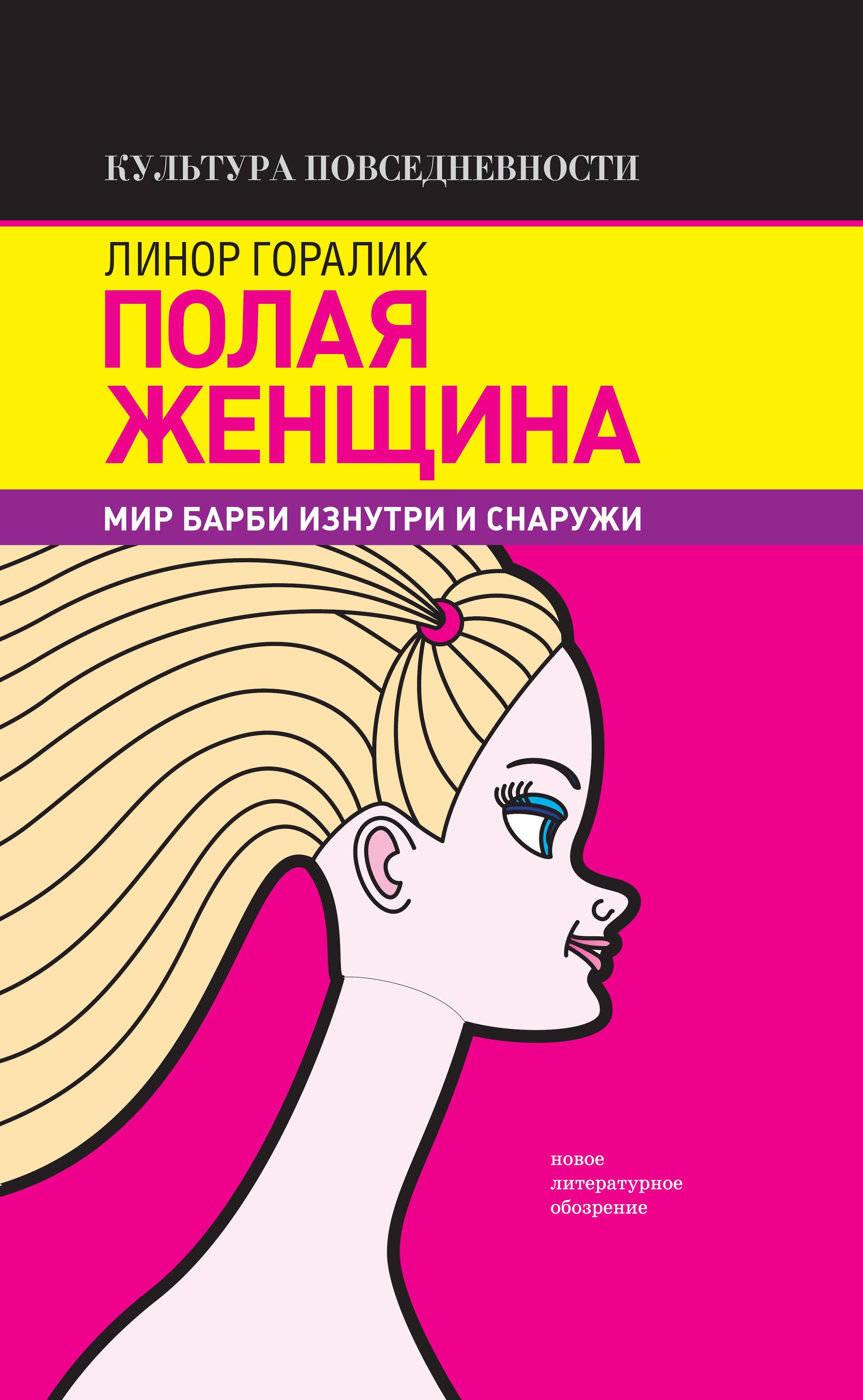 Линор Горалик Полая женщина. Мир Барби изнутри и снаружи