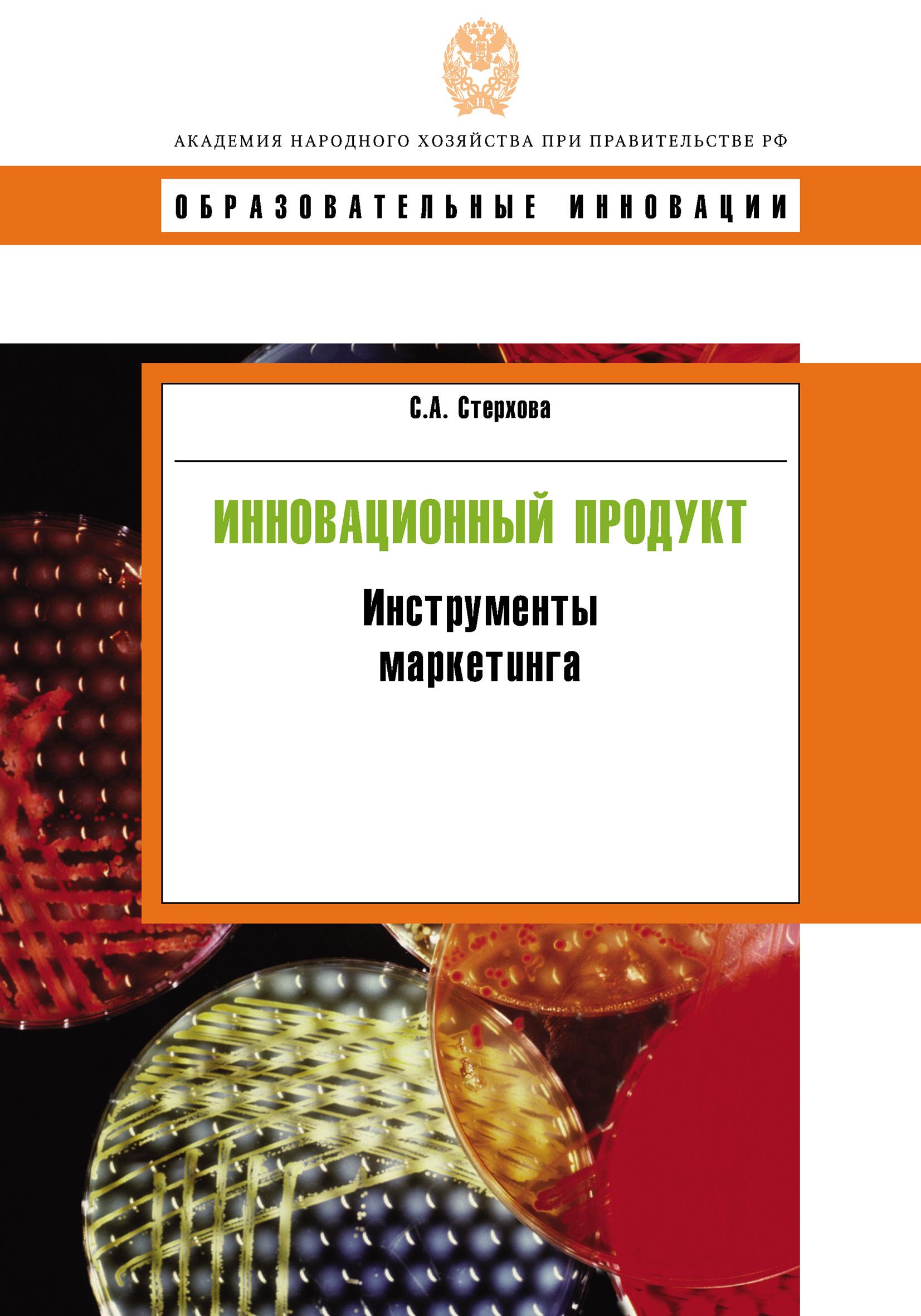 Обложка книги. Автор - Светлана Стерхова