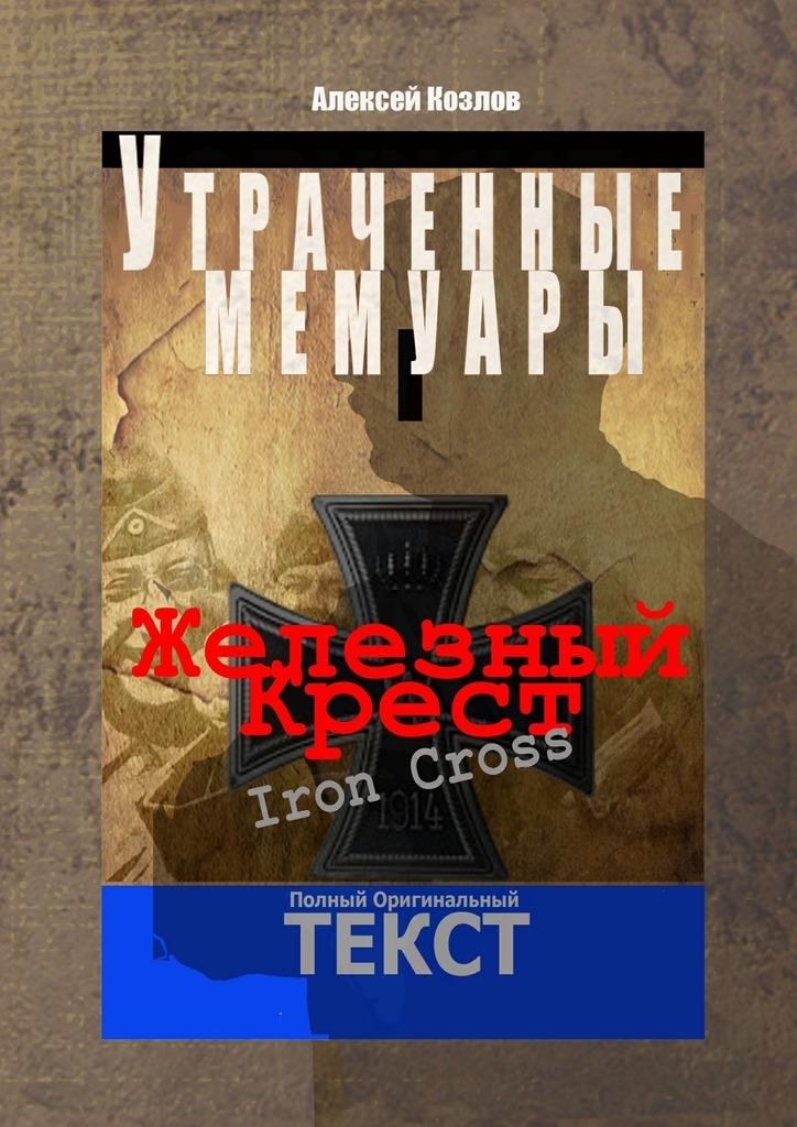Алексей Козлов Железный крест. Утраченные мемуары алексей козлов наших дней дилижансы