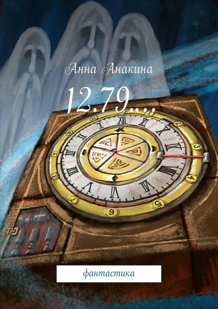 Анна Анакина 12.79.… фантастика анна анакина похождения ужика
