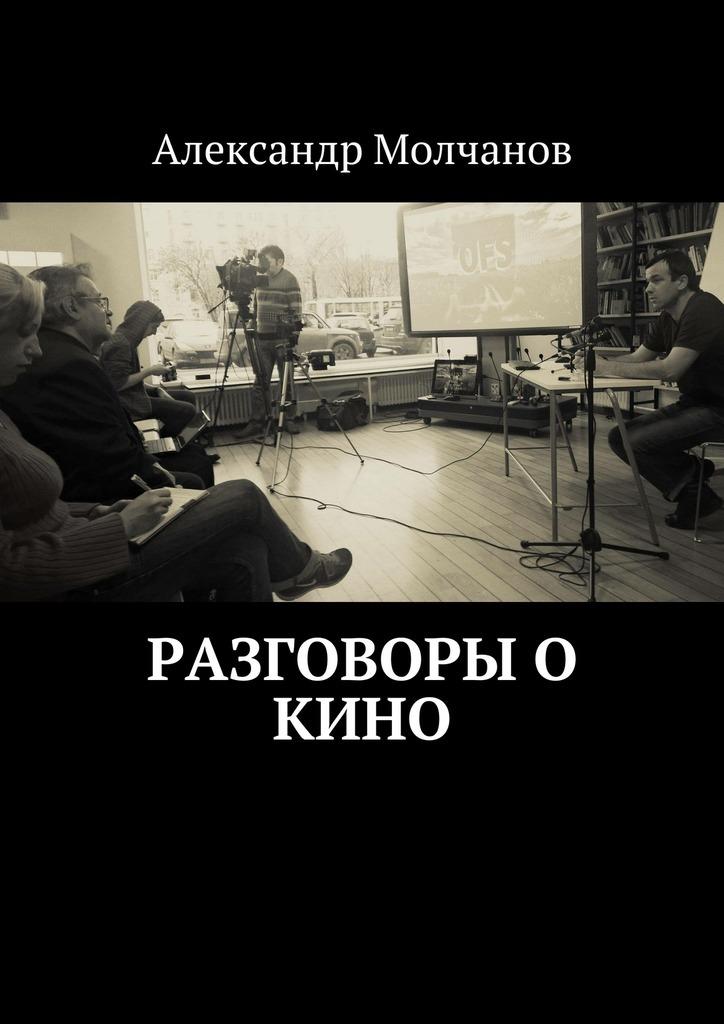 Александр Молчанов Разговоры о кино