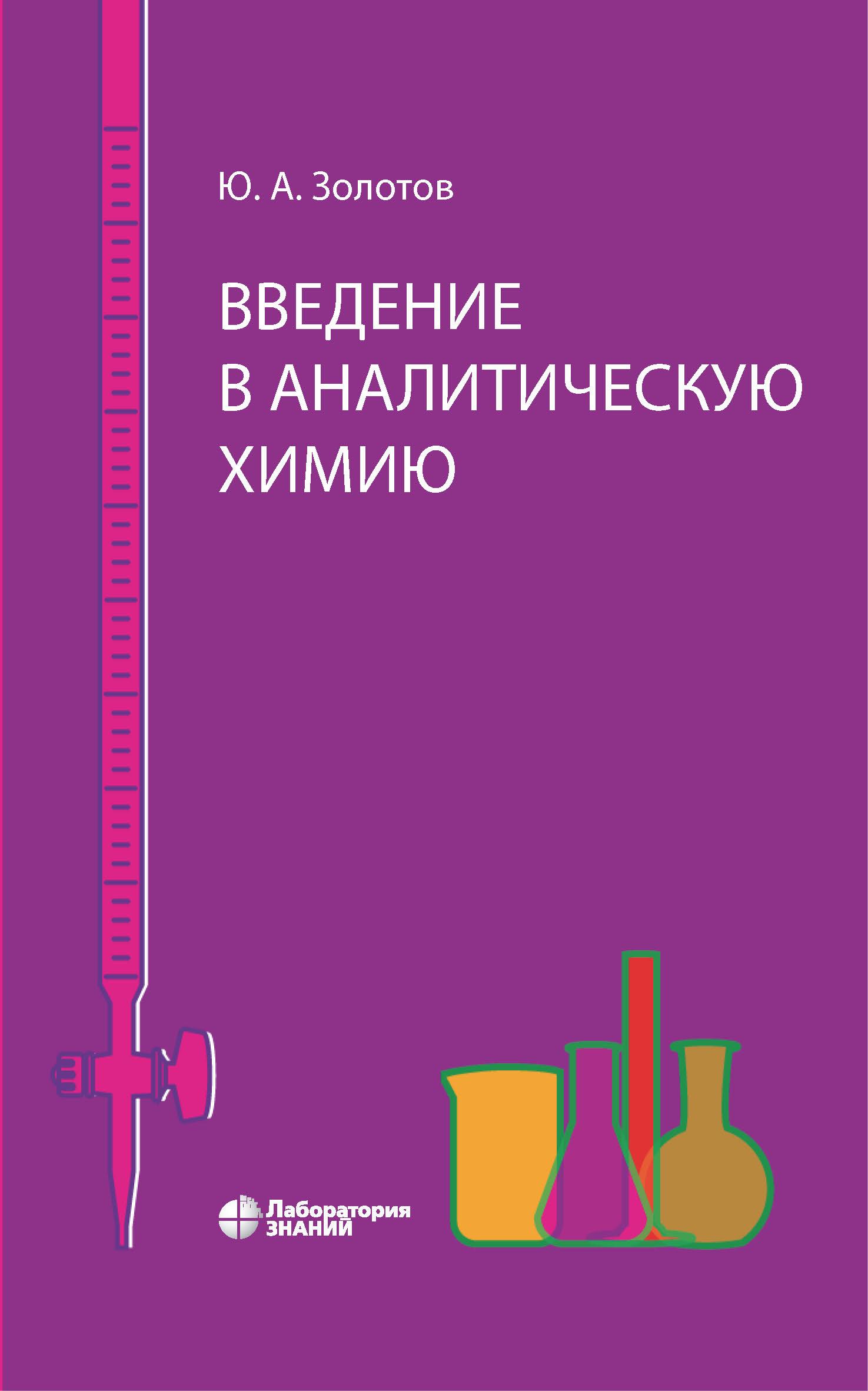 Ю. А. Золотов Введение в аналитическую химию цена 2017