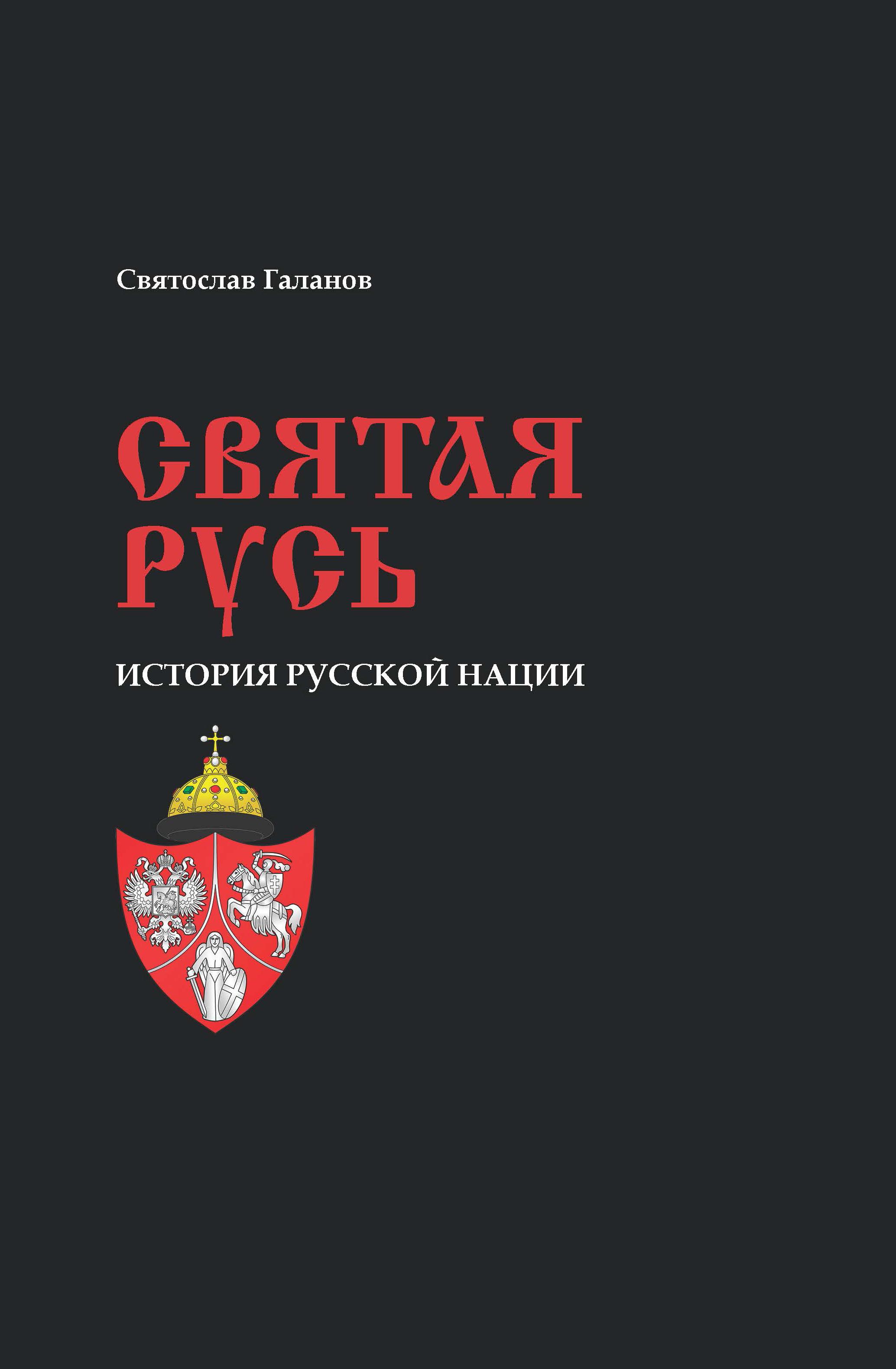Святая Русь. История русской нации
