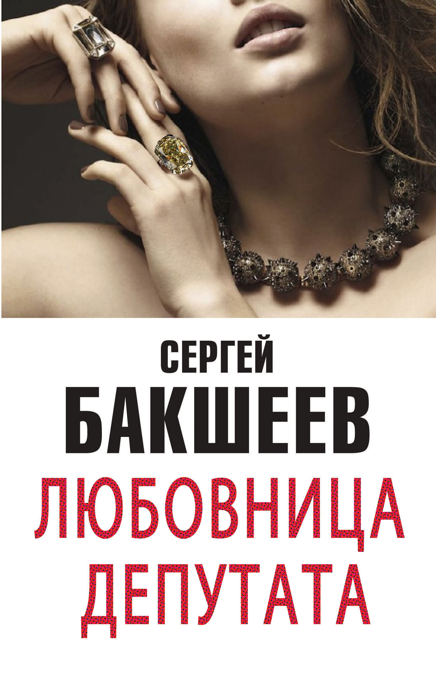 все цены на Сергей Бакшеев Любовница депутата (сборник) онлайн