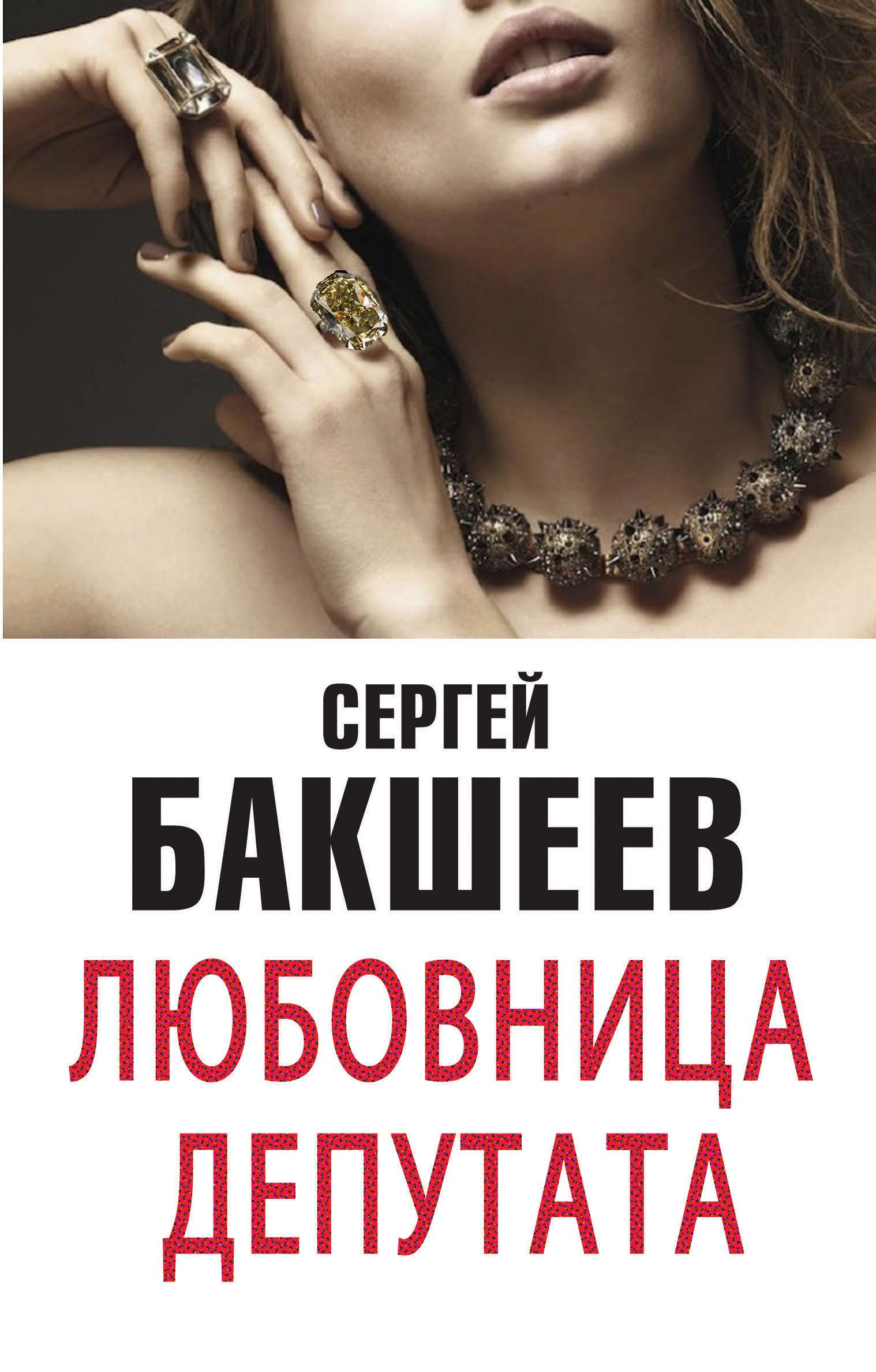 Сергей Бакшеев Любовница депутата (сборник) цены онлайн
