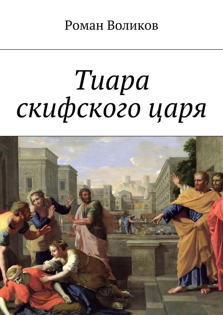 Роман Воликов Тиара скифскогоцаря роман воликов уния
