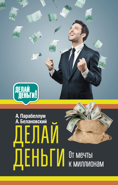 Обложка книги. Автор - Александр Белановский