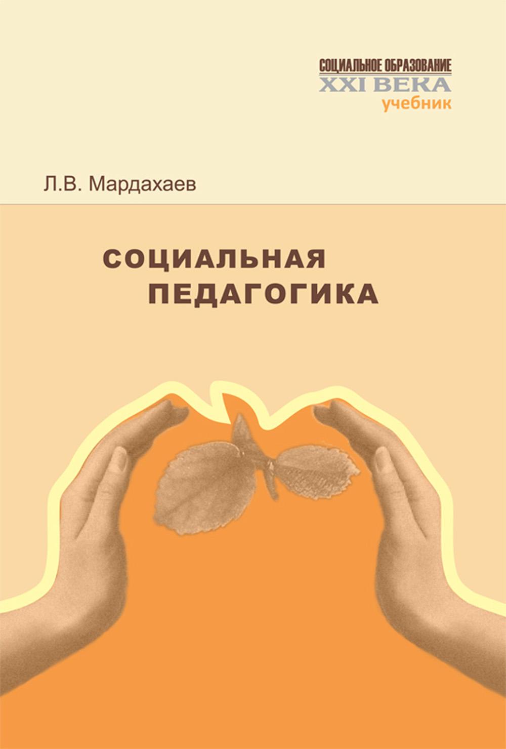 Л. В. Мардахаев Социальная педагогика. Учебник